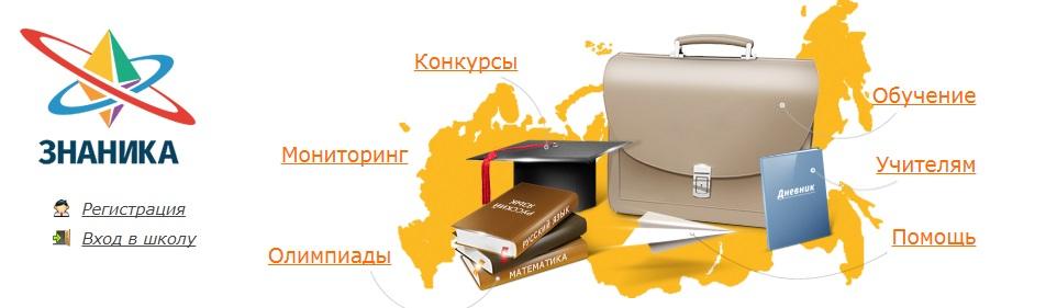 http://school38-ozersk.my1.ru/EOR/znanika.jpg